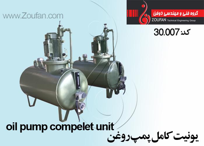 یونیت کامل پمپ روغن توربين/oil pump compelet unit
