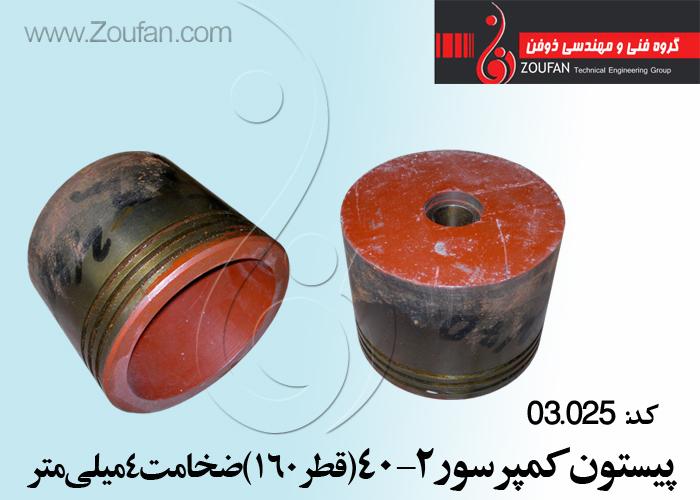 پیستون کمپرسور2-40     قطر160(ضخامت4mm)
