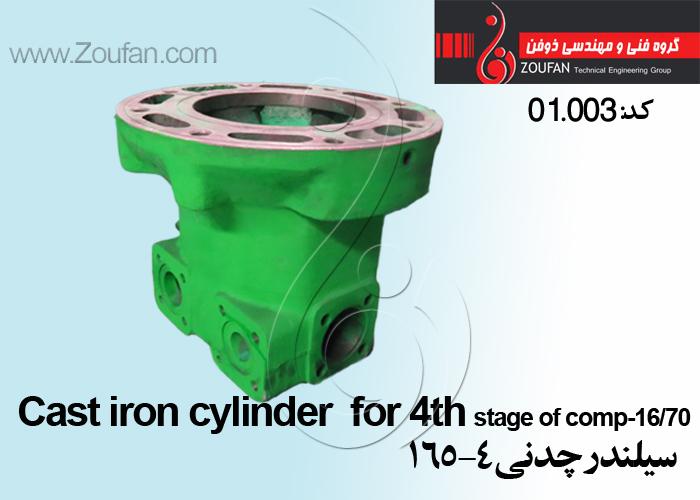 سيلندر چدني 4-165  /Cast iron cylinder