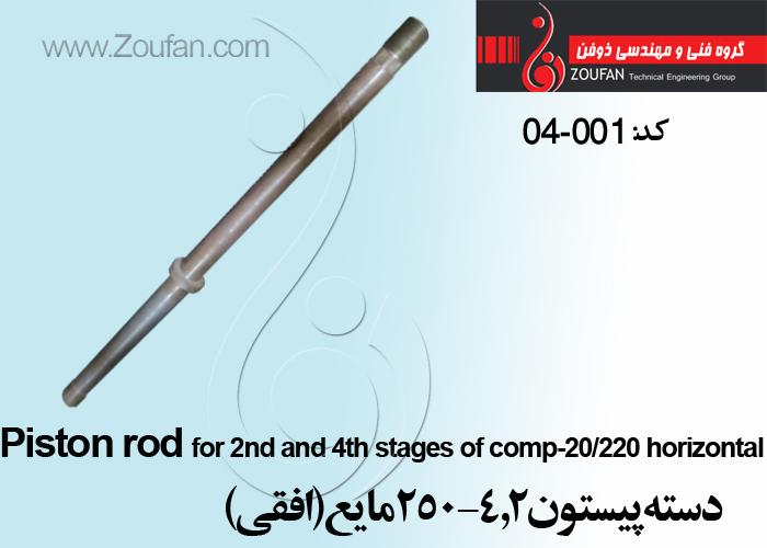 دسته پیستون 2و4-250مایع(افقی)/Piston rod