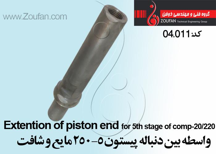 واسطه بین دنباله پیستون 5-250 مایع و شافت/ Extention of piston/