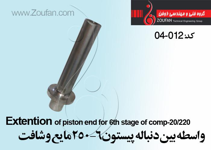 واسطه بین دنباله پیستون6 -250 مایع و شافت /Extention of piston