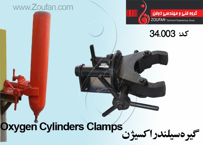 گیره شارژ سیلندر اکسیژن/Oxygen Cylinders Clamps