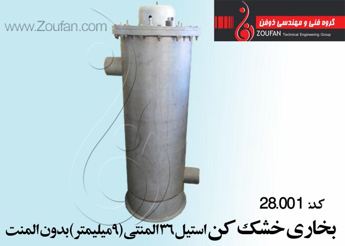 بخاری خشک کن استیل 36 المنتی (9میلیمتر) بدون المنت