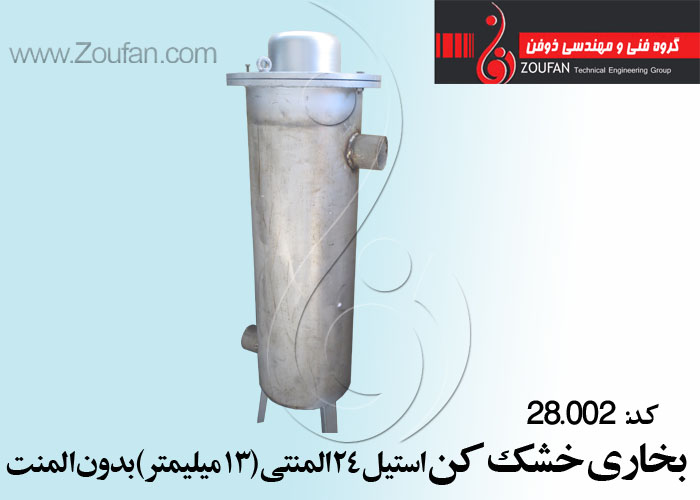 بخاری خشک کن استیل 24 المنتی (13میلیمتر) بدون المنت