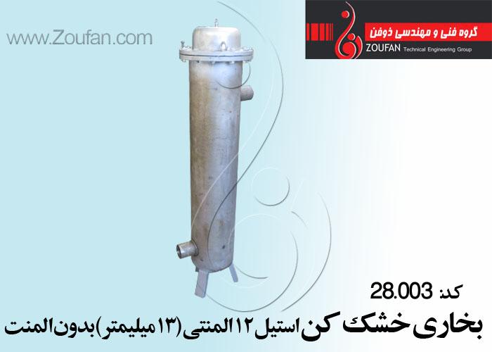 بخاری خشک کن استیل 12 المنتی (13میلیمتر) بدون المنت