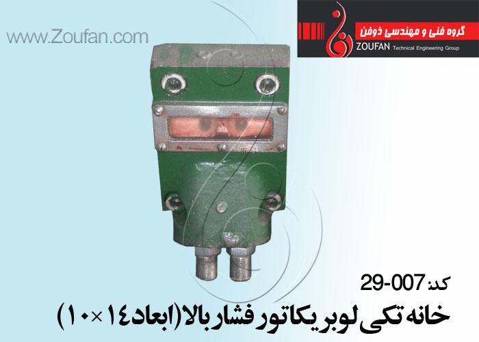 خانه تکی لوبریکاتور فشار بالا (ابعاد14×10)