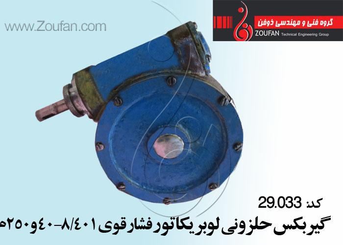 گيربکس حلزوني لوبريکاتور فشار قوي 40-8/401 و250م