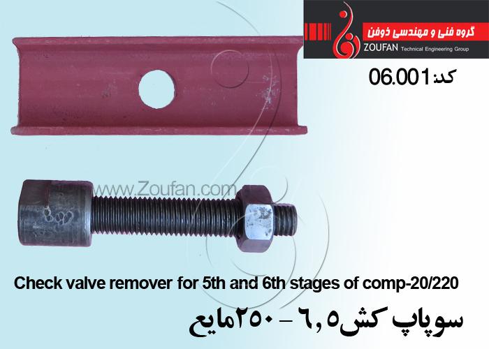 سوپاپ كش 5و6-250 مايع /Check valve remover
