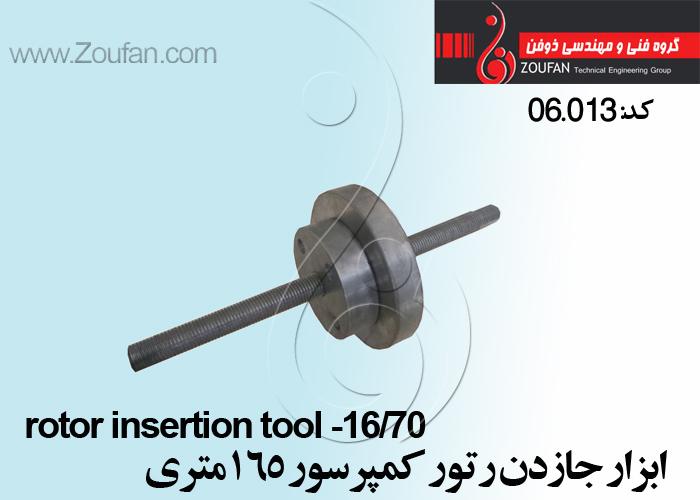 ابزار جازدن روتور165  /                    rotore insertion tool