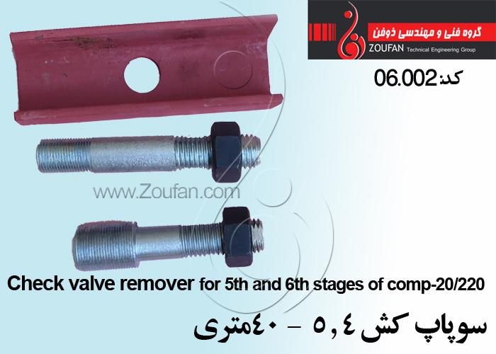 سوپاپ كش 4و5-40  /Check valve remove