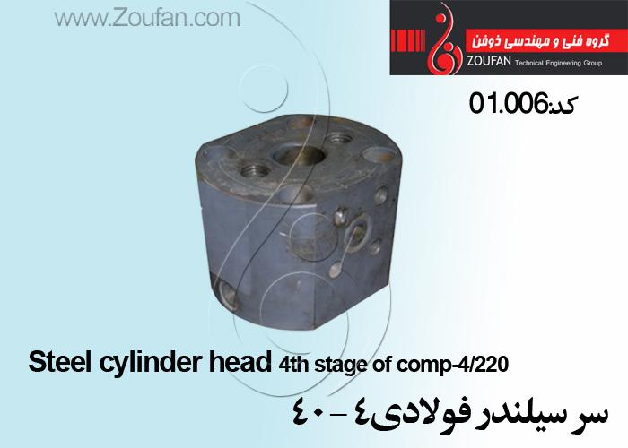 سر سیلندر فولادی4 - 40/Steel cylinder head