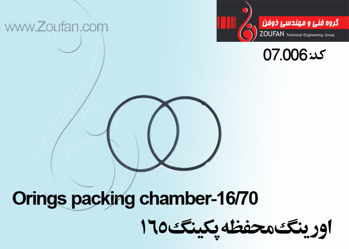 اورینگ محفظه پکینگ 165/ Orings packing chamber