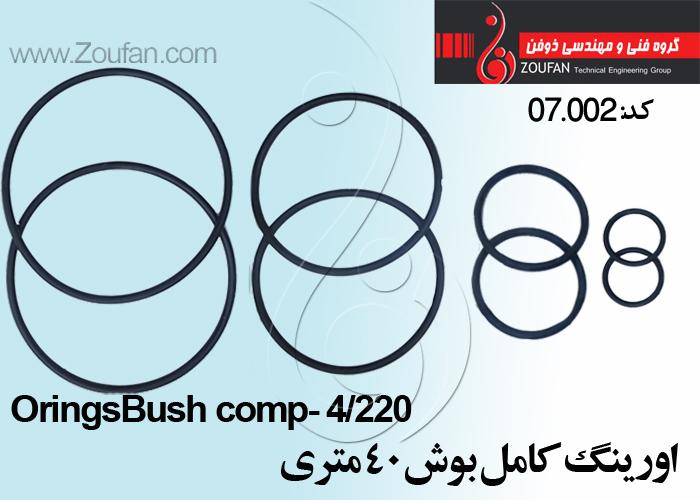 اورینگ کامل بوش40 / OringsBush