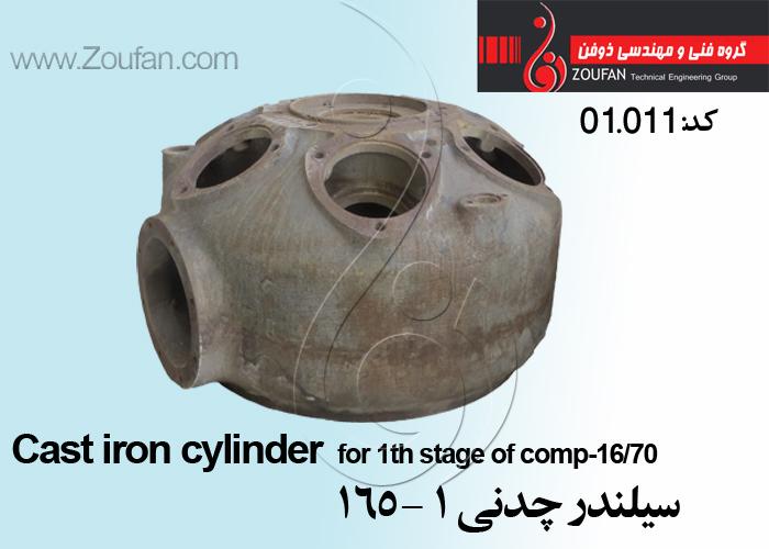 سيلندر چدني 1-165 /Cast iron cylinder