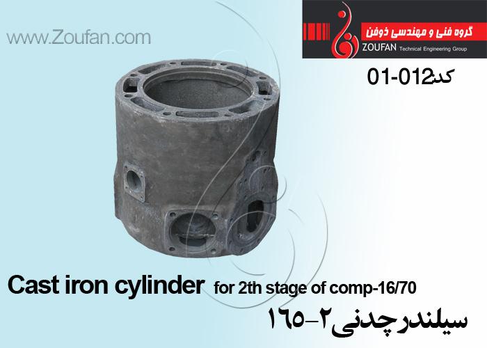 سيلندر چدني2 - 165/Cast iron cylinder