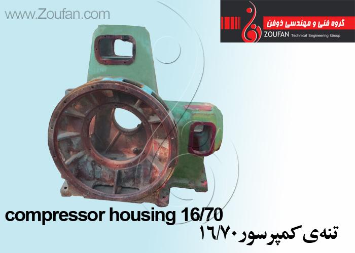 تنه ی کمپرسور 165 /compressor housing 16/70