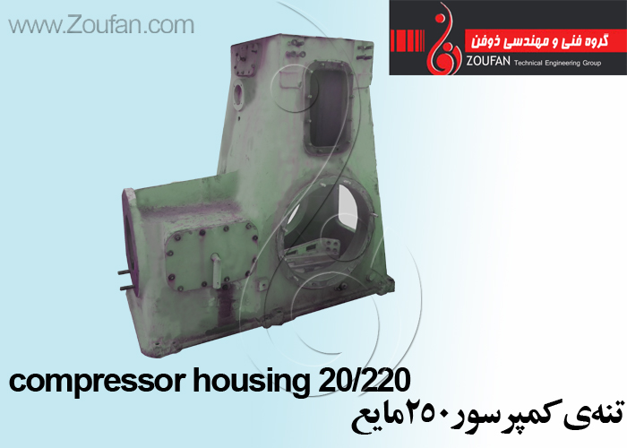 تنه ی کمپرسور 250مایع/compressor housing 20/220