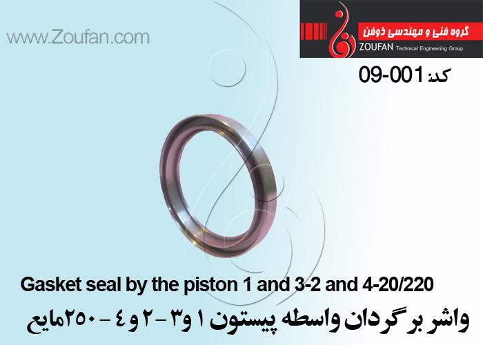 واشر برگردان واسطه پيستون1و3-2و4-250م /Invertor Washer Extention piston