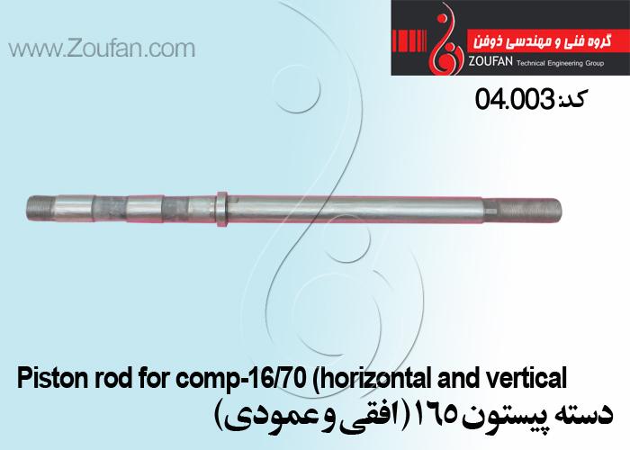 دسته پیستون 165( افقی و عمودی) / Piston rod