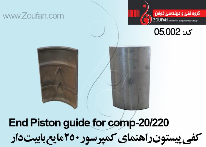 کفی پيستون راهنماي كمپرسور 250 مايع بابیت دار /End Piston guide