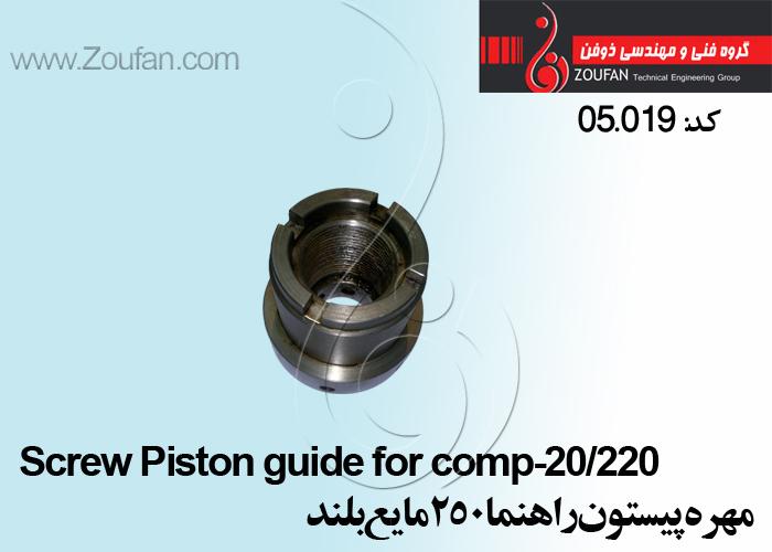 مهره پیستون راهنما250مایع بلند ساده /  Screw Piston guide