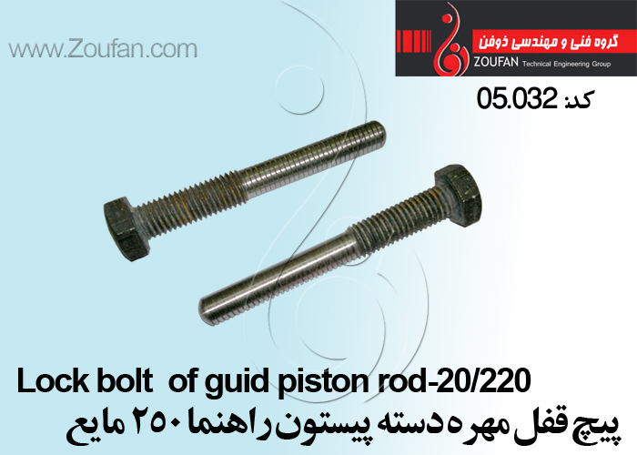 پیچ قفل مهره دسته پیستون راهنما 250/Bolt lock Screw Conecting rod guid