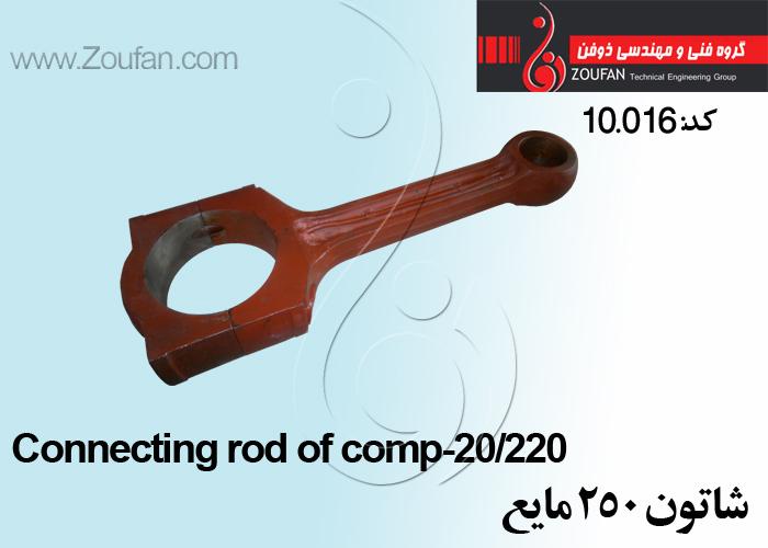 شاتون 250 مایع /Connecting rod
