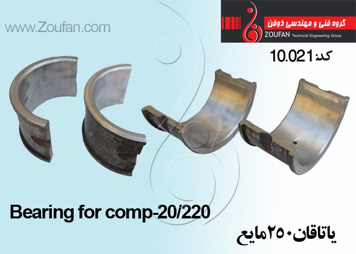 یاتاقان 250مایع /complete set of bearing