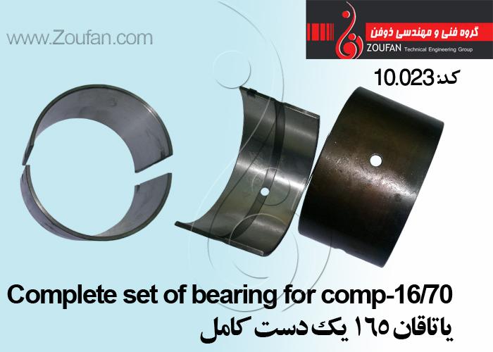 یاتاقان 165 /complete set of bearing