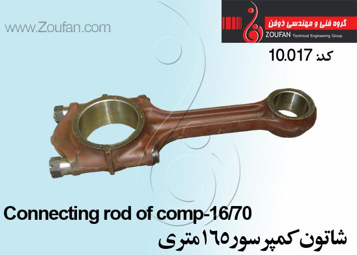 شاتون 165 /Connecting rod