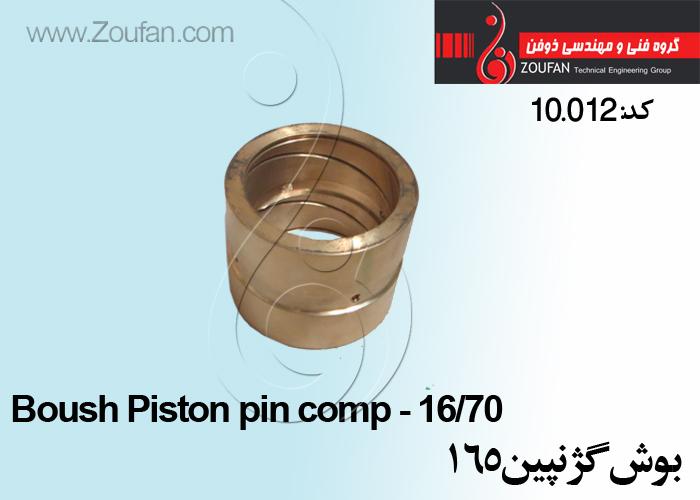 بوش گژنپین165   /Boush Piston pin