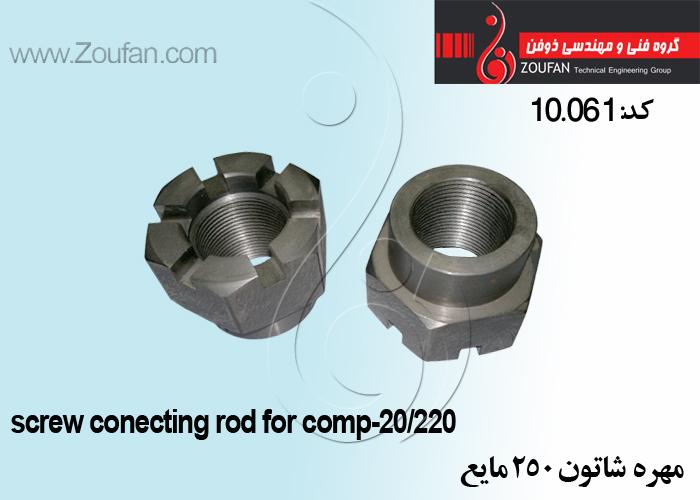 مهره  شاتون 250 مایع / screw conecting rod