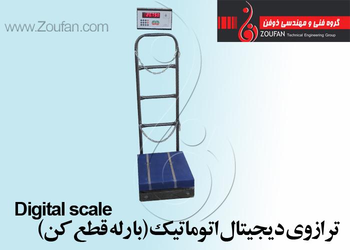 ترازوی دیجیتال اتوماتیک/Digital scale