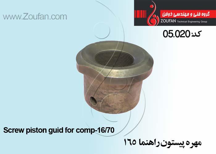 مهره پیستون راهنما165/Screw piston guid