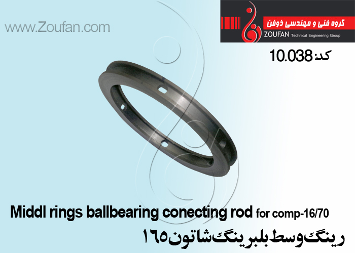 رینگ وسط بلبرینگ شاتون165/ Middl rings ballbearing