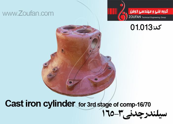 سيلندر چدني3-165/cylinder