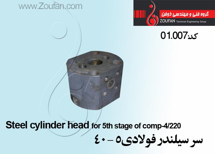 سر سیلندر فولادی5-40 /cylinder head