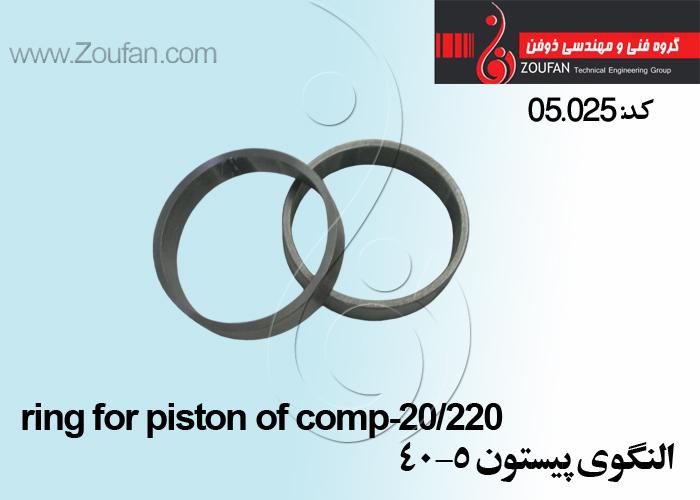 النگوي پیستون  5-40 /ring piston