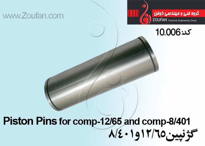 گژنپین40 /Piston Pins