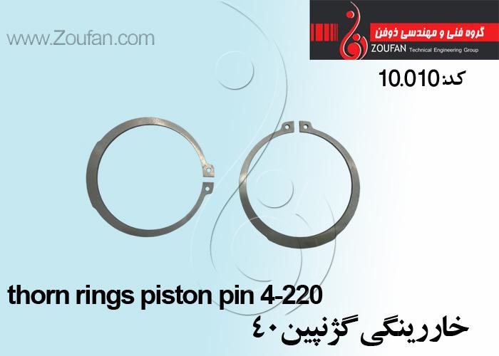 خار رینگی گژنپین 40/piston pin
