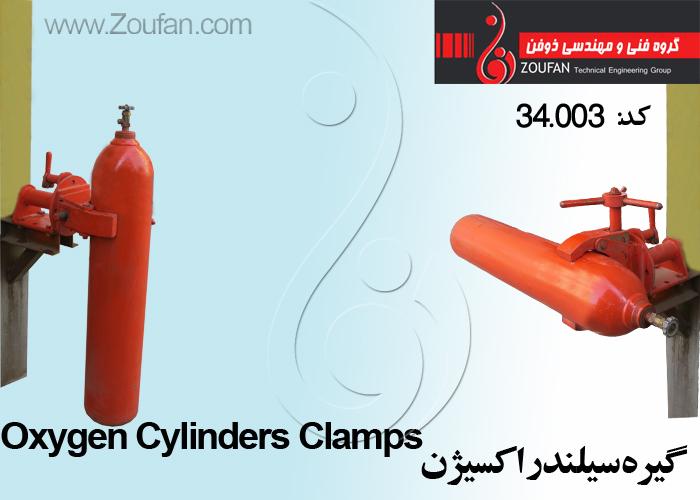 گیره شارژسیلندر اکسیژن/Oxygen Cylinders Clamps