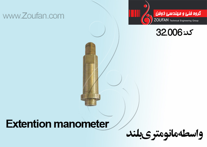 واسطه مانومتر بلند  /Extention manometer