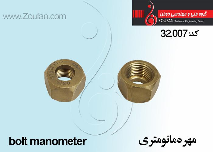 مهره مانومتر/bolt manometer