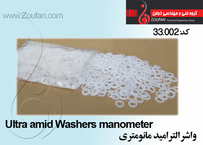 واشر الترامید مانومتری/Ultra amid Washers