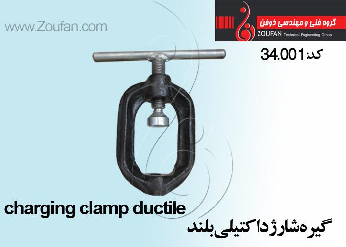 گیره شارژ داکتیلی بلند /charging clamp ductile