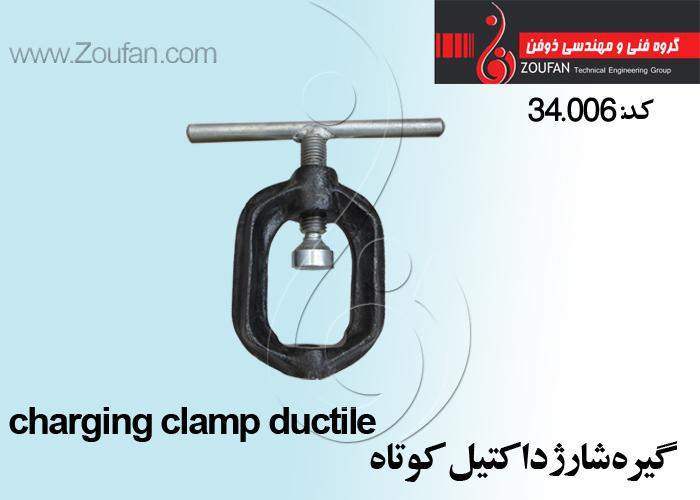 گیره شارژ داکتیلی كوتاه /charging clamp ductile