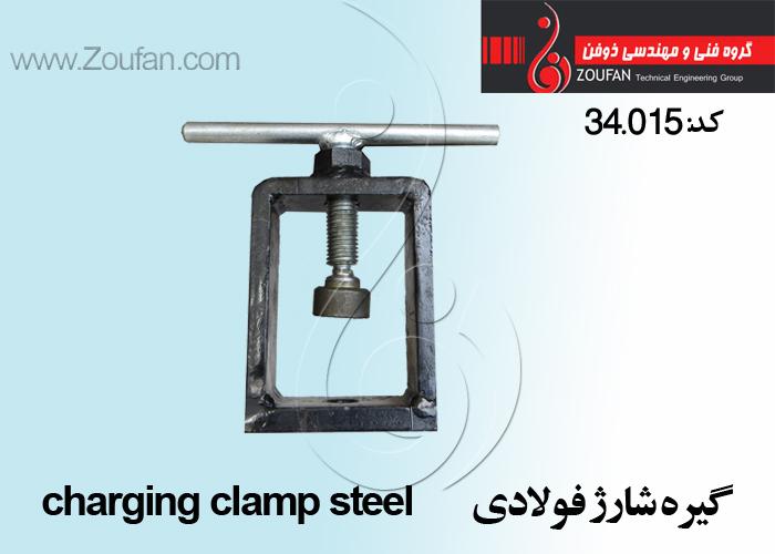 گیره شارژفولادی /charging clamp steel