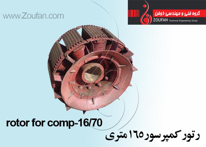 رتور کمپرسور 165متری/rotor