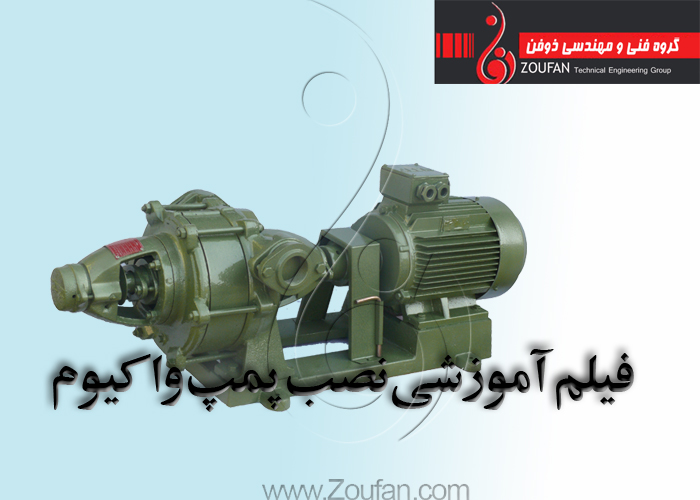 نصب پمپ واکیوم/Installation Vacuum pumps